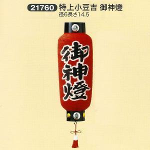 稲荷神社提灯 1対価格 祭礼提灯 神前提灯 特上小豆吉 御神燈 ちょうちん|jinya