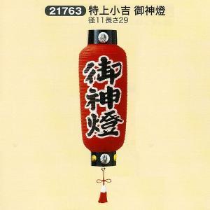 稲荷神社提灯 1対価格 祭礼提灯 神前提灯 特上小吉 御神燈 ちょうちん|jinya