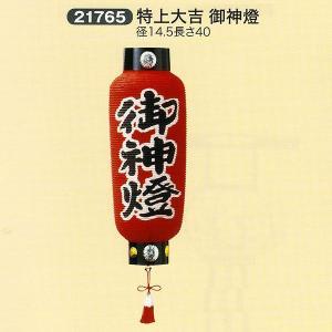 稲荷神社提灯 1対価格 祭礼提灯 神前提灯 特上大吉 御神燈 ちょうちん|jinya