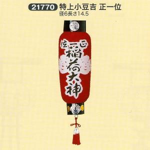 稲荷神社提灯 1対価格 祭礼提灯 神前提灯 特上小豆吉 正一位 ちょうちん|jinya