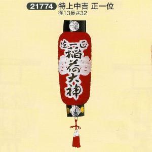 稲荷神社提灯 1対価格 祭礼提灯 神前提灯 特上中吉 正一位 ちょうちん|jinya