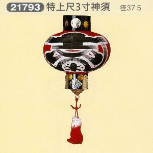 祭礼提灯 神前提灯 特上尺3寸 神須 ちょうちん jinya