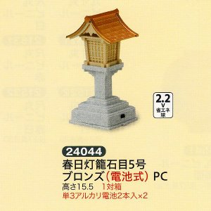 春日灯籠 石目 5号 ブロンズPC 一対箱 電池式|jinya