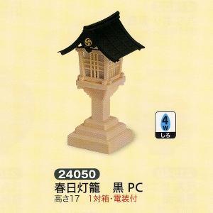 春日灯籠 黒PC 一対箱 電装付 |jinya