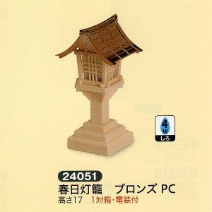 春日灯籠 ブロンズPC 一対箱 電装付|jinya