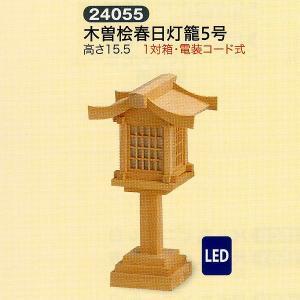 木曽桧 春日灯籠 5号 一対箱 電装コード式|jinya