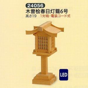 木曽桧 春日灯籠 6号 一対箱 電装コード式|jinya