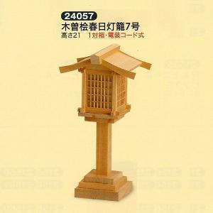木曽桧 春日灯籠 7号 一対箱 電装コード式|jinya