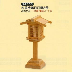 木曽桧 春日灯籠 8号 一対箱 電装コード式|jinya