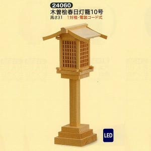 木曽桧 春日灯籠 10号 一対箱 電装コード式|jinya