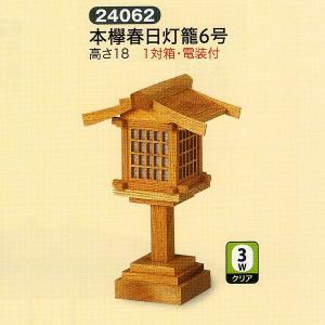 本欅春日灯籠 6号 1対箱 電装付|jinya