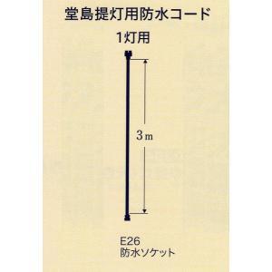 祭礼提灯 堂島提灯用防水コード1灯用 ちょうちん|jinya