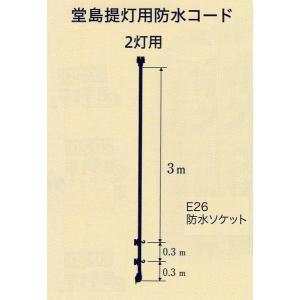祭礼提灯 堂島提灯用防水コード2灯用 ちょうちん|jinya