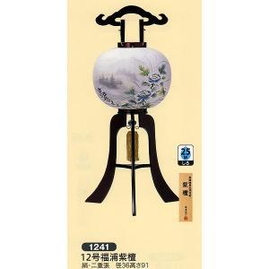 盆提灯 盆ちょうちん 行灯 12号 福浦 紫檀 ちょうちん 2019|jinya