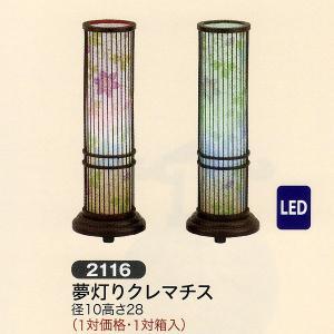 盆提灯 盆ちょうちん 創作ちょうちん インテリア 夢灯りクレマチス 一対セット LED ちょうちん 2019 jinya