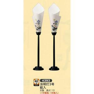 盆提灯 盆ちょうちん 法明灯 3号 1対商品 家紋入れ不可商品 ちょうちん 2019|jinya