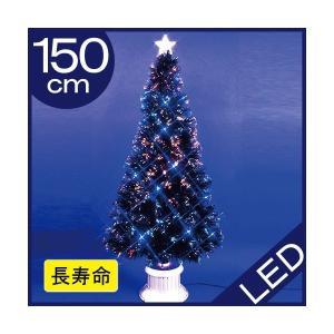 クリスマスツリー ブラックファイバーツリー150cm ブルーLED10球付|jinya