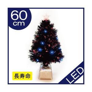 クリスマスツリー ブラックファイバーツリー60cm ブルーLED10球付|jinya