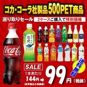 コカコーラ 製品 2ケースパック ペットボトル 激安販売 |jinya