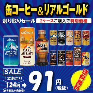 コカコーラ 製品 2ケースパック 缶コーヒー&リアル 激安販売 |jinya