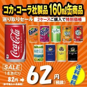コカコーラ 製品 2ケースパック 160ml 缶 激安販売 |jinya
