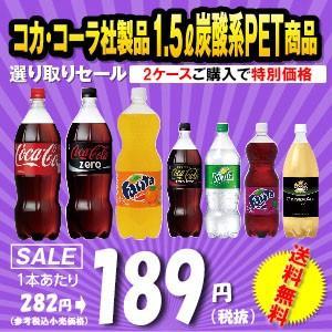 コカコーラ 製品 2ケースパック 1.5リットル ペットボトル 激安販売 |jinya