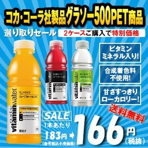 コカコーラ 製品 2ケースパック グラソー 激安販売 |jinya