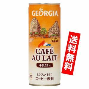 ジョージア カフェ・オ・レ 250g缶 30本入り コカコーラ|jinya