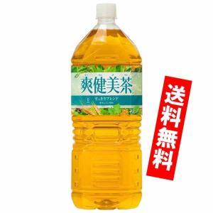 爽健美茶 すっきりブレンド 2.0L ペットボトル 6本入り コカコーラ|jinya