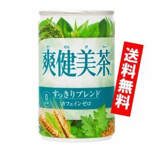 爽健美茶 すっきりブレンド 160g缶 30本入り コカコーラ|jinya