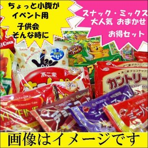お菓子 詰め合わせ スナック菓子|jinya