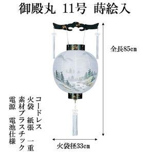 盆提灯 盆ちょうちん ちょうちん 御殿丸 つり提灯 蒔絵絵入 11号 電池式 コードレス|jinya