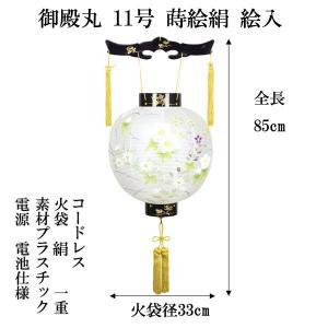 盆提灯 盆ちょうちん ちょうちん 御殿丸 つり提灯 蒔絵絹絵入 11号 電池式 コードレス|jinya