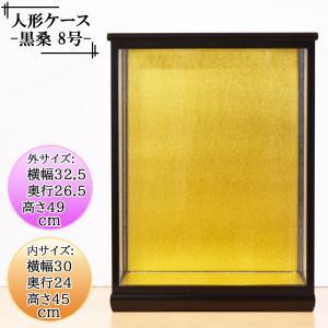 人形ケース ガラス人形ケース ガラスケース 雛人形ケース 五月人形ケース 戸付 8号黒桑 幅30奥行24高45cm(ガラス寸法)内計り|jinya