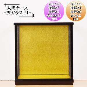 人形ケース ガラス人形ケース ガラスケース 雛人形ケース 五月人形ケース 天乗せガラス 博多24黒桑 幅 間口24奥行20高24cm(ガラス寸法)内計り jinya