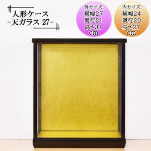 人形ケース ガラス人形ケース ガラスケース 雛人形ケース 五月人形ケース 天乗せガラス 博多27黒桑 幅24奥行20高27cm(ガラス寸法)内計り|jinya