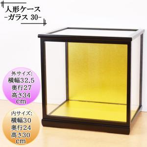 人形ケース ガラス人形ケース ガラスケース 雛人形ケース 五月人形ケース 光淋30黒桑 幅 間口30奥行24高30cm(ガラス寸法)内計り jinya