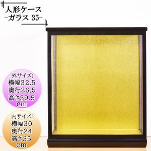 人形ケース ガラス人形ケース ガラスケース 雛人形ケース 五月人形ケース 光淋35黒桑 幅30奥行24高35cm(ガラス寸法)内計り|jinya