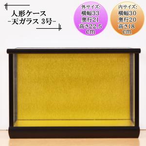 人形ケース ガラス人形ケース ガラスケース 雛人形ケース 五月人形ケース 天乗せガラス ダルマ3号黒桑 幅30奥行20高18cm(ガラス寸法)内計り|jinya