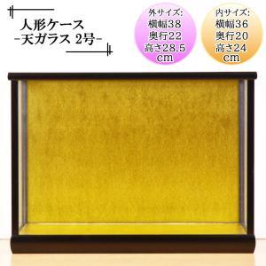 人形ケース ガラス人形ケース ガラスケース 雛人形ケース 五月人形ケース 天乗せガラス ダルマ2号黒桑 幅36奥行20高24cm(ガラス寸法)内計り|jinya