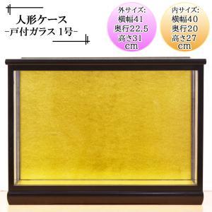人形ケース ガラス人形ケース ガラスケース 雛人形ケース 五月人形ケース 戸付 ダルマ1号黒桑 幅40奥行20高27cm(ガラス寸法)内計り|jinya