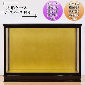 人形ケース ガラス人形ケース ガラスケース 雛人形ケース 五月人形ケース 戸付 木目込10黒 幅45奥行25高30cm(ガラス寸法)内計り|jinya