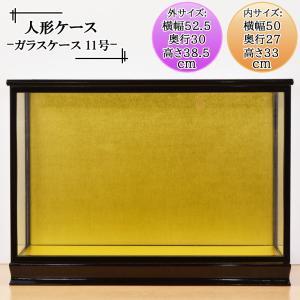 人形ケース ガラス人形ケース ガラスケース 雛人形ケース 五月人形ケース 戸付 木目込11黒 幅 間口50奥行27高33cm(ガラス寸法)内計り|jinya