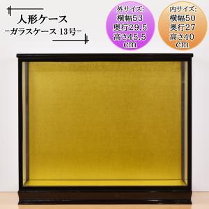 人形ケース ガラス人形ケース ガラスケース 雛人形ケース 五月人形ケース 戸付 木目込13黒 幅 間口50奥行27高40cm(ガラス寸法)内計り|jinya