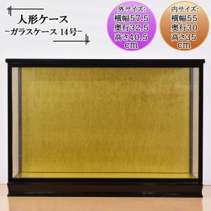 人形ケース ガラス人形ケース ガラスケース 雛人形ケース 五月人形ケース 戸付 木目込14黒 幅 間口55奥行30高35cm(ガラス寸法)内計り jinya