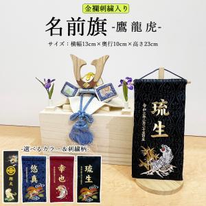 五月人形 名前旗 鯉のぼり つるし飾り|jinya