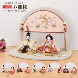 雛人形 収納飾り 親王飾り ひな人形 コンパクト ミニ jinya