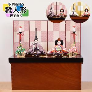 雛人形 収納飾り コンパクト ひな人形 五人飾り お雛様 ミニサイズ JIN雛シリーズ|jinya