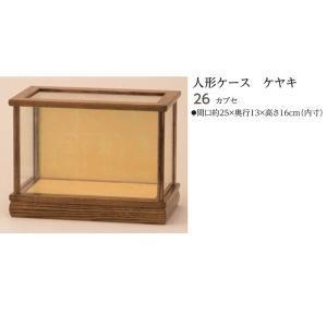 人形ケース 高砂人形 ケースのみ 結納用品 付属品 扉付 jinya