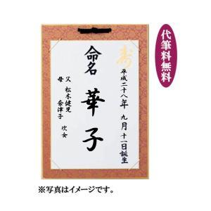 命名 命名紙 お七夜 ご出産 お祝い 名前 代筆無料 台紙付赤|jinya